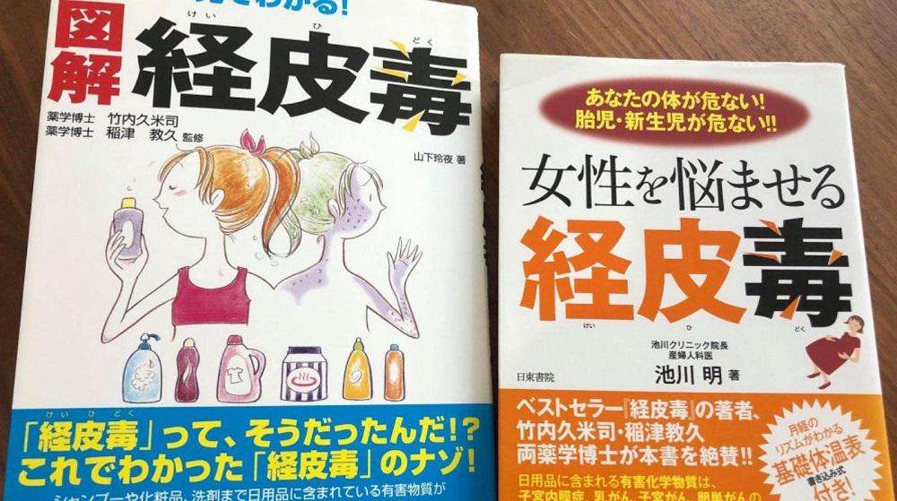 経皮毒について書かれた本